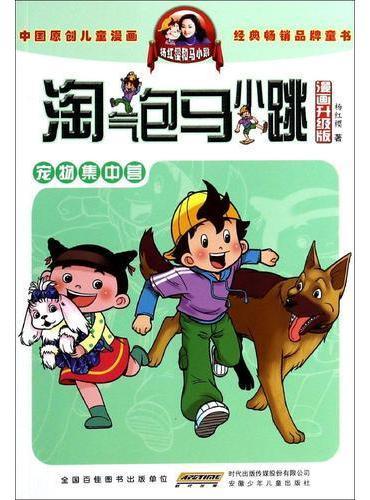 淘气包马小跳 淘气包马小跳(漫画升级版)宠物集中营