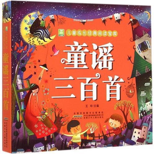 小树苗儿童成长经典阅读宝库 童谣三百首