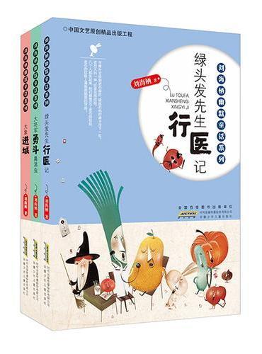 刘海栖幽默童话系列(绿头发先生行医记+大象进城+大将军勇斗鼻涕虫,套装共3册)
