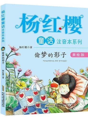 杨红樱童话注音本系列·偷梦的影子