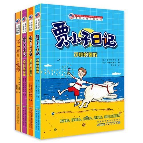 美国桂冠儿童读物 第2辑(忐忑的新学期 可怕的暑假 螺丝刀俱乐部等,套装共4册)