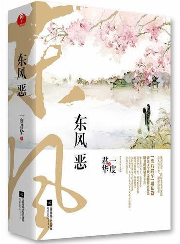 东风恶(全2册)