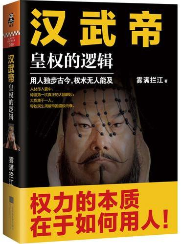 汉武帝:皇权的逻辑(权力的本质在于如何用人!用人独步古今,权术无人能及!)