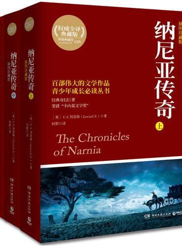 纳尼亚传奇(全3册):青少年成长必读丛书