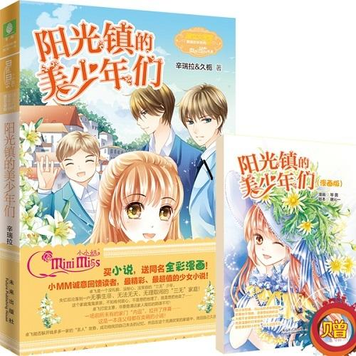 意林小小姐·果绿年华系列:阳光镇的美少年们