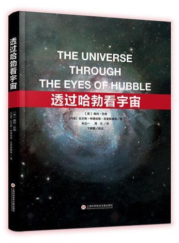 透过哈勃看宇宙-The Universe Through The Eyes of Hubble