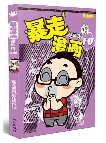 暴走漫画精选集10