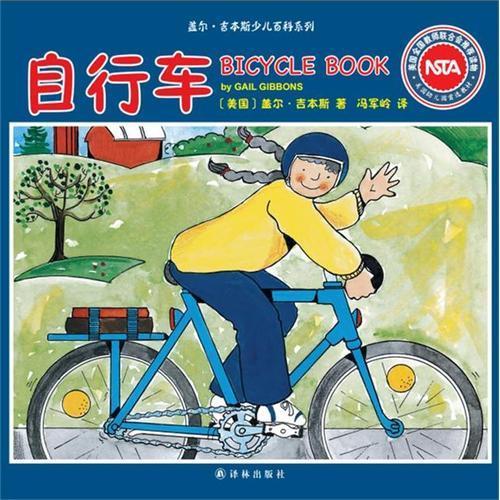 盖尔·吉本斯少儿百科系列 自行车