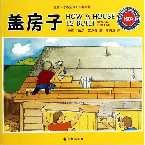 盖尔·吉本斯少儿百科系列 盖房子