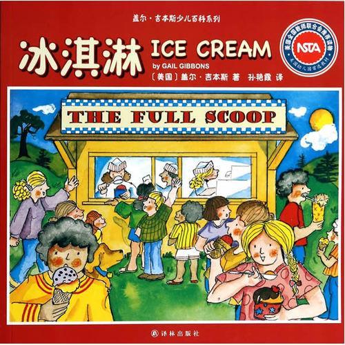 盖尔·吉本斯少儿百科系列 冰淇淋
