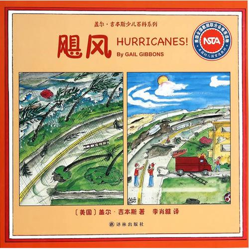 盖尔·吉本斯少儿百科系列 飓风