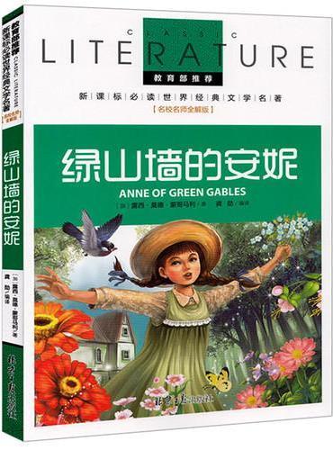 绿山墙的安妮 教育部推荐新课标必读 世界经典文学名著 名校名师全解版