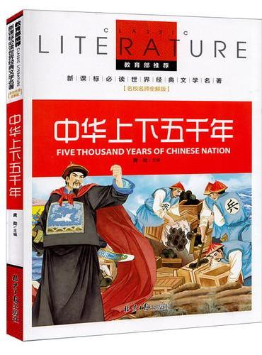 中华上下五千年 教育部推荐新课标必读 世界经典文学名著 名校名师全解版