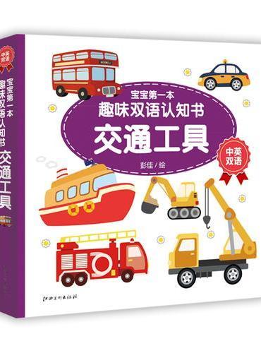 宝宝第一本趣味双语认知书·交通工具