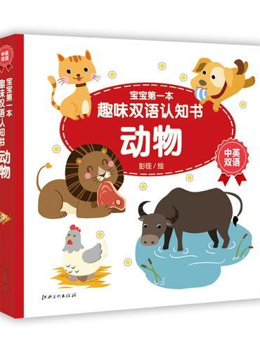 宝宝第一本趣味双语认知书·动物