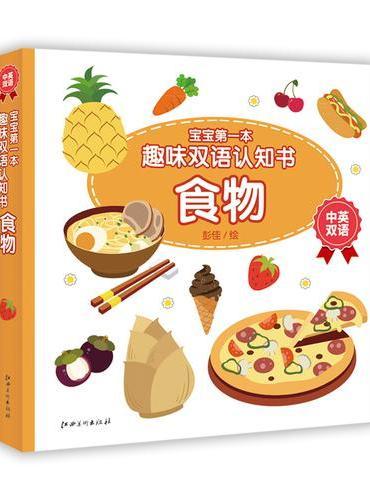 宝宝第一本趣味双语认知书·食物