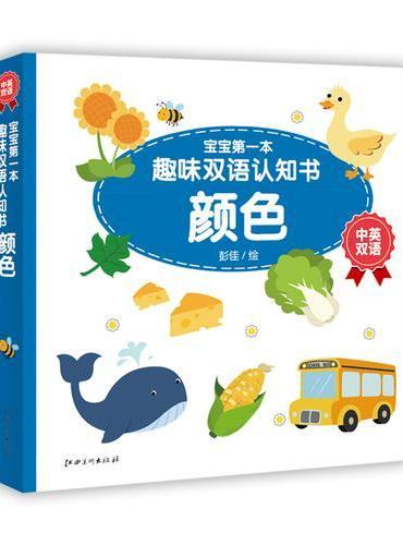 宝宝第一本趣味双语认知书·颜色