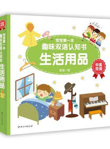 宝宝第一本趣味双语认知书·生活用品