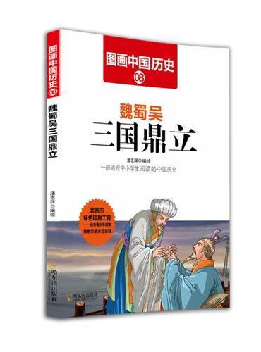 图画中国历史:魏蜀吴三国鼎立