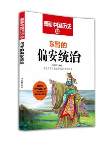 图画中国历史:东晋的偏安统治
