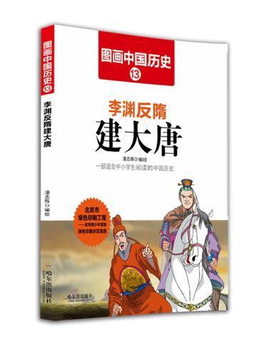 图画中国历史:李渊反隋建大唐