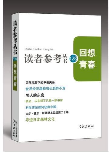 回想青春(读者参考丛书128)