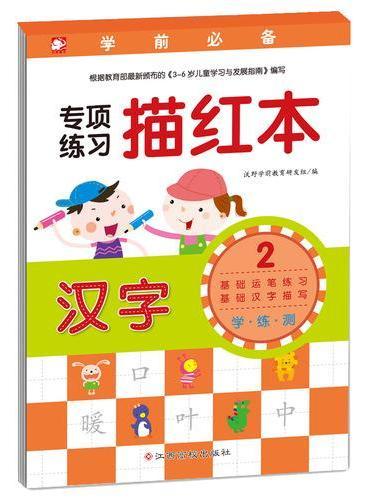 学前必备专项练习描红本:汉字2