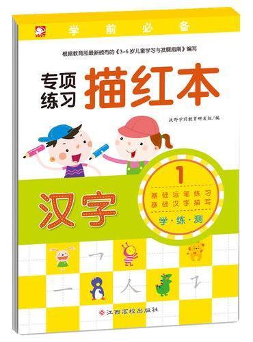 学前必备专项练习描红本:汉字1