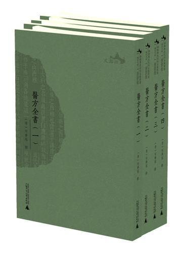 西樵历史文化文献丛书  医方全书(全四册)