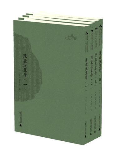 西樵历史文化文献丛书  陈启沅算学(全四册)