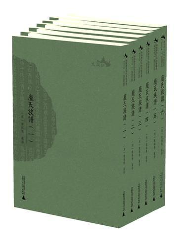 西樵历史文化文献丛书  庞氏族谱(全六册)