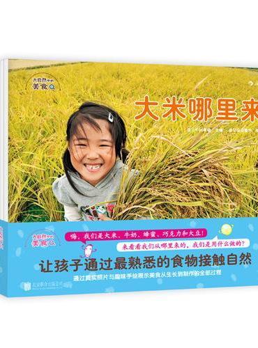 大自然中的美食(全5册)