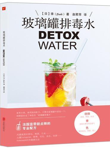玻璃罐排毒水DETOX WATER