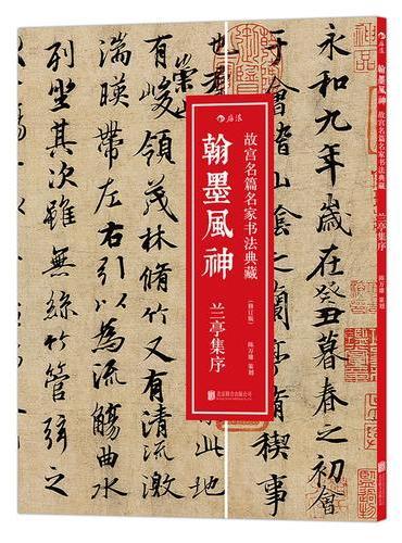 翰墨风神:兰亭集序:故宫名篇名家书法典藏