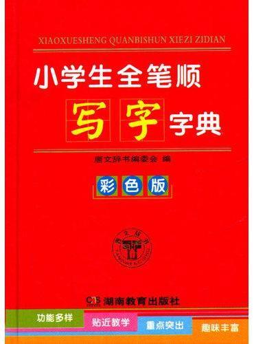 小学生全笔顺写字字典(彩色版)