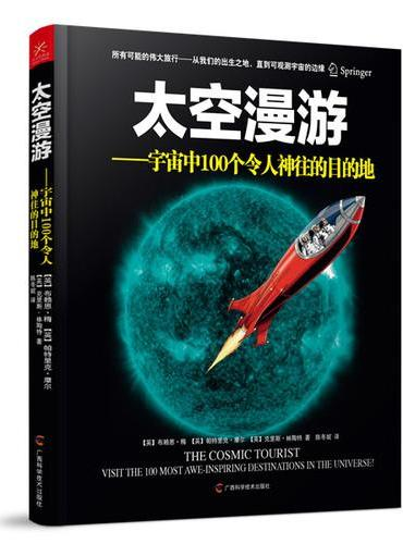 太空漫游——宇宙中100个令人神往的目的地