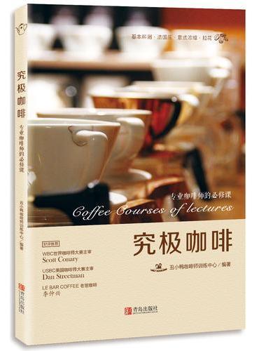 究极咖啡——专业咖啡师的必修课