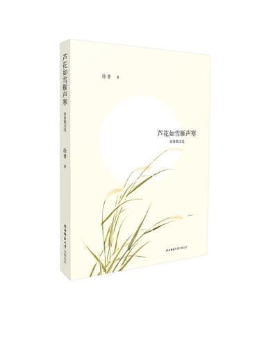 芦花如雪雁声寒——徐鲁散文选