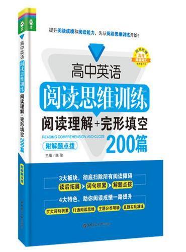高中英语阅读思维训练:阅读理解+完形填空200篇(附解题点拨)