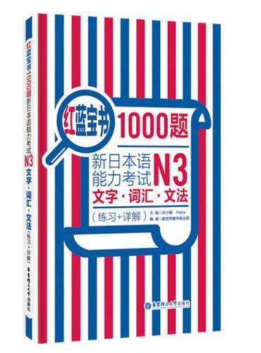 红蓝宝书1000题.新日本语能力考试N3文字.词汇.文法(练习+详解)