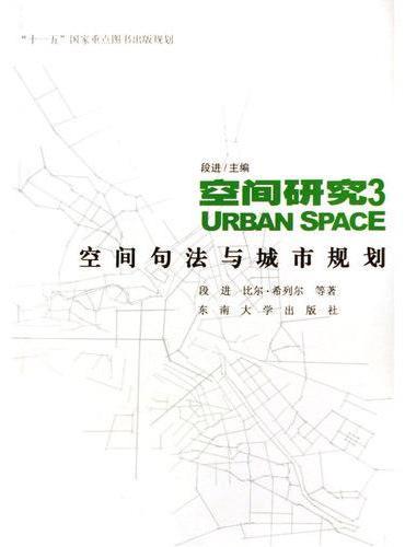 空间句法与城市规划
