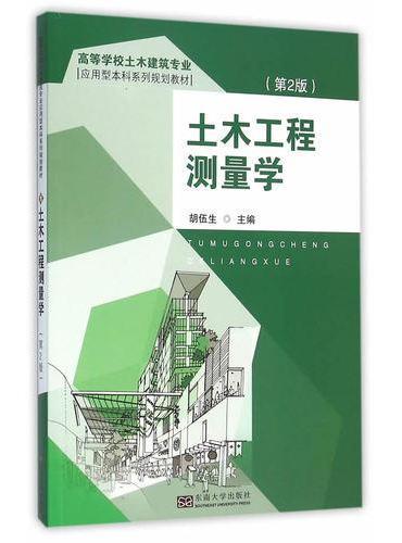 土木工程测量学(2版)