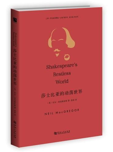 莎士比亚的动荡世界 Shakespeare's Restless World