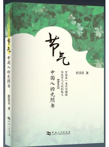 节气:中国人的光阴书