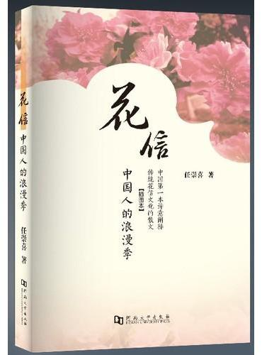 花信:中国人的浪漫季