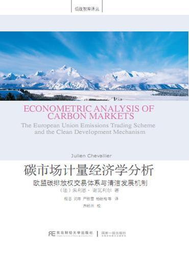 碳市场计量经济学分析:欧盟碳排放权交易体系与清洁发展机制