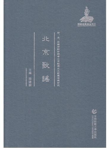 明、清、民国·北京歌谣