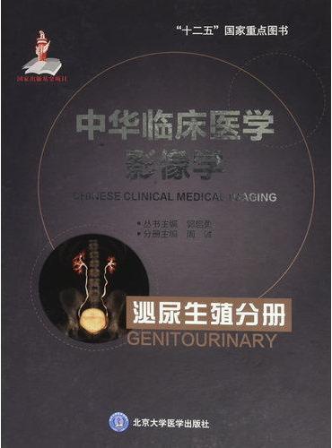 中华临床医学影像学  泌尿生殖分册(国家出版基金项目二)