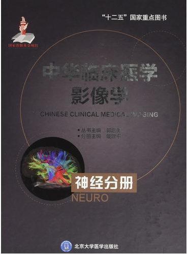 中华临床医学影像学  神经分册(国家出版基金项目二)