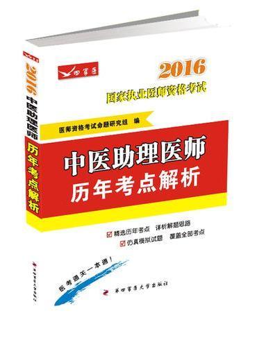 2016中医助理医师历年考点解析